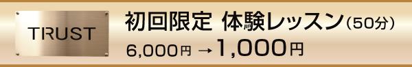 $ameblo-design-check-初回限定☆体験レッスン