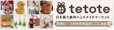 ハンドメイドOLさくらこ~手作り日和~-ハンドメイド・手作りマーケット tetote(テトテ)
