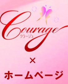クラージュのブログ-クラージュ ロゴ