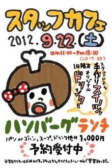 東向島珈琲店 STAFF BLOG-ipodfile.jpg