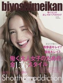 $『美容師名鑑』プロジェクト・オフィシャルブログ-vol05表紙