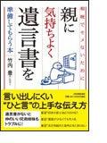 $竹内行政書士事務所|遺言BLOG-http://takeuchi-yuigon.com/