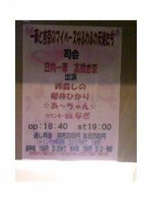 公式:黒澤ひかりのキラキラ日記~Magic kiss Lovers only~-TS3Y081500010001.jpg