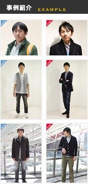 大人のファッション改造計画|スタイリストが伝授!30歳からの男の外見の磨き方。