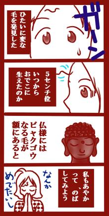 $女医風呂 JOYBLOG-byakugou