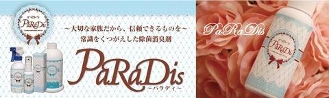 $パラ・コミュ~PaRaDis(パラディ)コミュニティーのブログ~