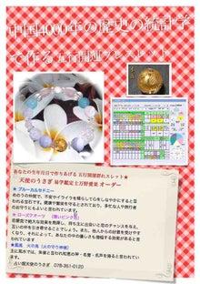 神戸 元町 東京 新宿 奈良 大和郡山市 占い 天使のうさぎ 万野愛果