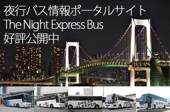 夜行バス情報ポータルサイトサイト「The Night Express Bus