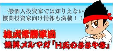 株式常勝軍団 アイリンクインベストメント-無料メルマガバナー01