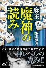 $日本プロ麻雀協会 岩村政則の「たわごと」