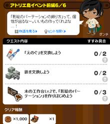 へたれちゃんの罰ゲームライフ-クエスト6/6