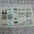 阪神3レース万馬券