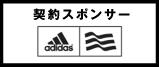 大野博司オフィシャルブログ-契約スポンサー