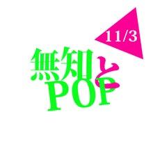 $早稲田大学公認サークルUBCのブログ-無知