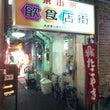 昭和の味・大井町  …