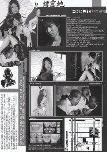 FANG SHOP オフィシャルブログ-9/29『 縛震地 』