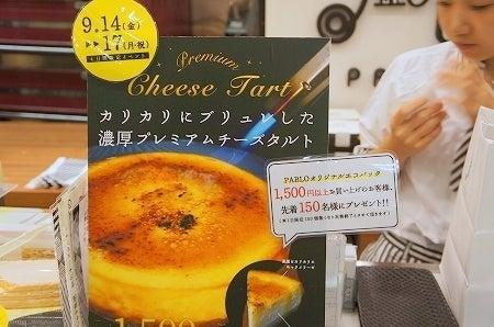 ★絶品★大阪のおいしいチーズケーキ専門店パブロの期間限定 ...