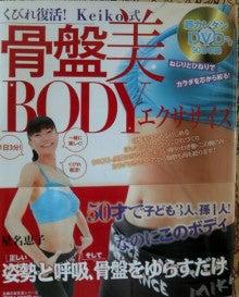 $keikoの楽しく美Body!-NCM_0658-1.jpg