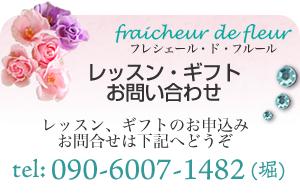 レッスン・ギフト お問合せ-フレシェール・ド・フルール-