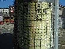 日本一周 友達づくり-12