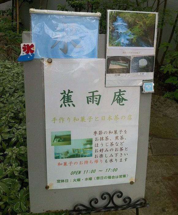 東京1500円以下の食べ歩き-蕉雨庵1-06