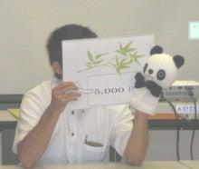 女性ファイナンシャルプランナーの挑戦!-panda
