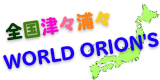 WORLD ORION'S