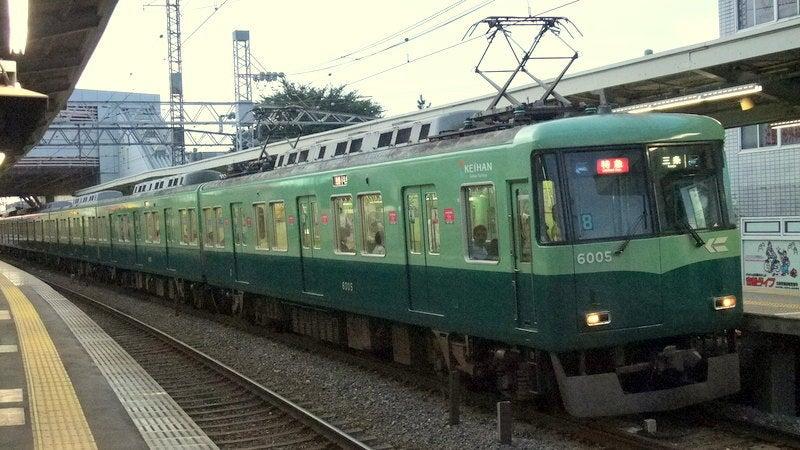 京阪特急三条行き