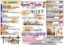 ハチ∞カフェ