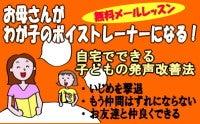 「学校でおとなしい子」が変身する!子どもの話し方ボイストレーニング-メールレッスン