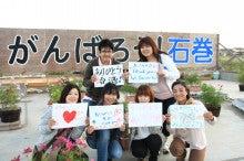 FAITH Cafe 公式ブログ-世界や台湾への感謝メッセージ(昨年9月石巻にて)