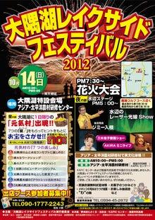 New 天の邪鬼日記-大隅湖レイクサイド2012_A2ポスター