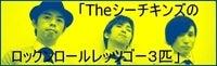 Theシーチキンズオフィシャルブログ「ロックンロールレッツゴー3匹!」