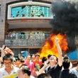 中国反日デモ、愛国無…