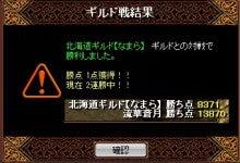 ☆國家のRS奮闘記☆-9月14日GV なまら