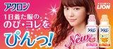 桐谷美玲オフィシャルブログ「ブログさん」by Ameba-アクロン