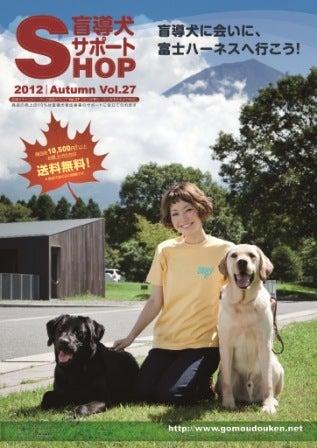 「カタチに残るチャリティー」で盲導犬を応援。 盲導犬支援の輪を広げよう!盲導犬総合支援センターオフィシャルブログ