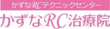 $川越市の整体 かずな接骨院のブログ-new_kazuna_logo