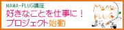 $MAMA PLUG商品開発部のブログ