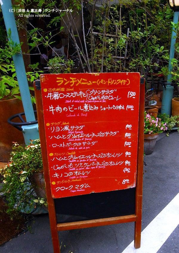 ●[渋谷&恵比寿]ランチ・ジャーナル-3