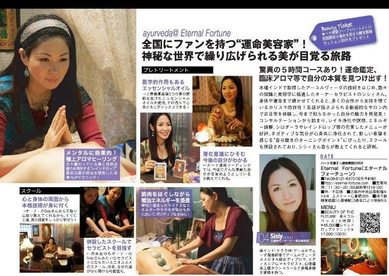 $アーユルヴェーダ癒しの異空間@大阪 エターナルフォーチュン☆              運命美容の世界☆シシィのこだわりサロン