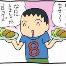 肉まんが#75 カボ…