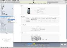 iPhone5大好き!-iPhoneバックアップ方法