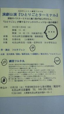 ダンカンオフィシャルブログ 半世紀の反省記 Powered by Ameba-2012092013060000.jpg