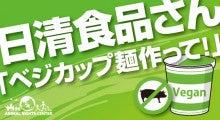 ビーガン&ベジタリアンショップ~SHOP MOJO MOJO-日清食品さんベジカップ麺