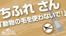 ビーガン&ベジタリアンショップ~SHOP MOJO MOJO-ちふれさん動物の毛を使うのをやめて下さい