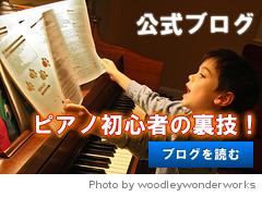 ピアノ初心者の裏技!