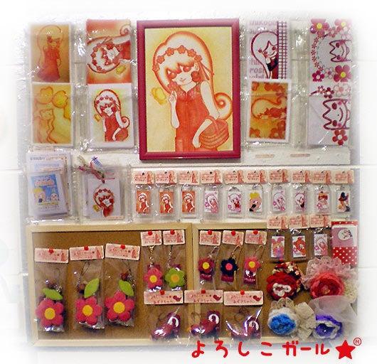 よろしこガール☆プチ展示会「よろしこガール☆スタンダードよろしこガール☆お花摘み展」