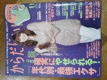 「薬を使わない薬剤師」KUMIKAのページ-NEC_0436.JPG