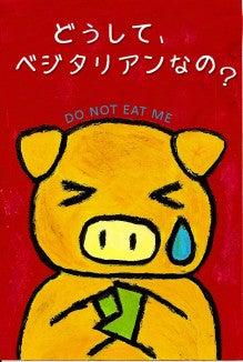 ビーガン&ベジタリアンショップ〜SHOP MOJO MOJO-どうしてベジタリアンなの